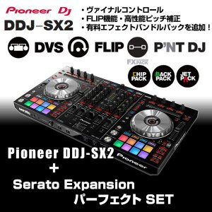 Pioneer DDJ-SX2 + Serato Expansion パーフェクトセット|ikebe