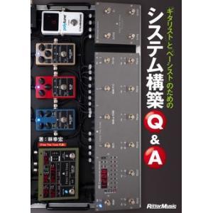 ギタリストとベーシストのためのシステム構築Q&A ikebe