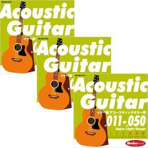 "Ikebe Original Acoustic Guitar Strings ""イケベ弦 アコースティックギター用 011-050"" (Super Light Gauge/IKB-AGS-1150)×3セット ikebe"