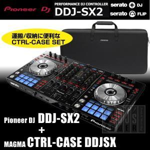Pioneer DDJ-SX2 専用キャリングケースSET(Serato PITCH 'N TIME DJライセンス付属)|ikebe
