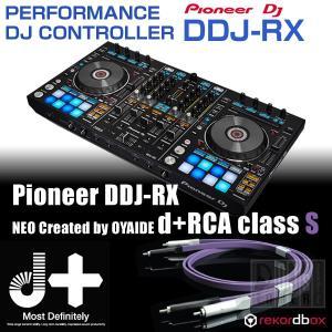Pioneer DJ DDJ-RX + Oyaide RCA ケーブルセット|ikebe