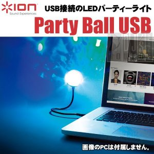 ION Party Ball USB (LED パーティーライト)|ikebe