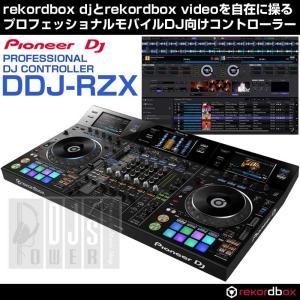 DDJ-RZXは、様々な場所やシチュエーションでのDJプレイが求められるモバイルDJに対し、一体型コ...