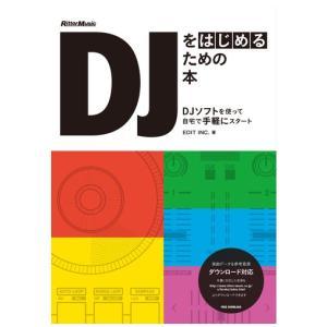 (書籍) DJをはじめるための本 DJソフトを使って自宅で手軽にスタート ikebe