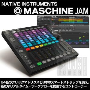 MASCHINE JAMはシーケンス作成やトラック構築を直感的に行える楽曲制作&パフォーマンス・シス...