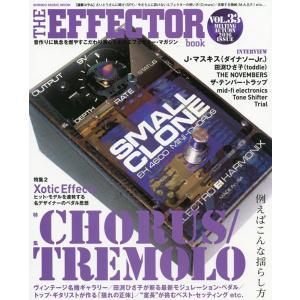 シンコーミュージック / シンコー・ミュージック・ムック THE EFFECTOR BOOK Vol.33|ikebe