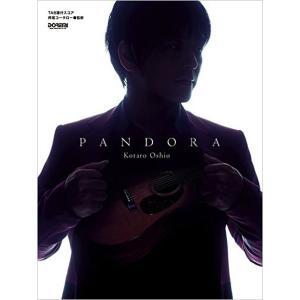ドレミ音楽出版 / 押尾コータロー/PANDORA (ギタースコア)|ikebe