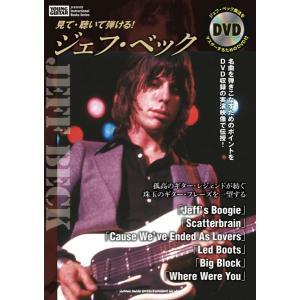 シンコーミュージック / 見て・聴いて弾ける!ジェフ・ベック (DVD付)|ikebe