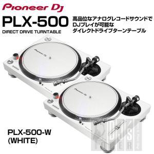 (カートリッジケース プレゼント!) Pioneer DJ PLX-500-W TWIN SET