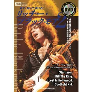 シンコーミュージック / 見て・聴いて弾ける!リッチー・ブラックモア2 (DVD付)|ikebe
