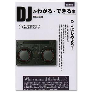 (書籍)DJがわかる・できる本 ikebe