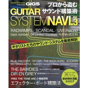 シンコーミュージック / プロから盗むサウンド構築術 GUITAR SYSTEM NAVI Vol.3|ikebe