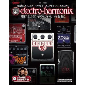 リットーミュージック / 魅惑のエフェクター・ブランド エレクトロ・ハーモニックス (CD付き)|ikebe