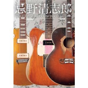 リットーミュージック / 忌野清志郎 ロッ研ギターショー (愛蔵楽器写真集)|ikebe