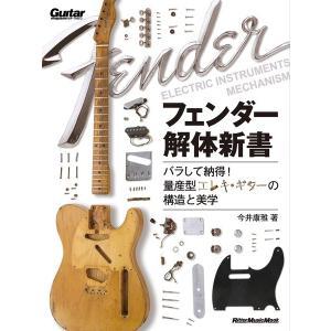 リットーミュージック / フェンダー解体新書 〜バラして納得!量産型エレキ・ギターの構造と美学〜|ikebe