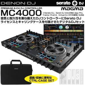 DENON DJ MC4000 + Serato DJ ライセンス + キャリングケース SET (Serato DJパーフェクトガイドプレゼント)|ikebe