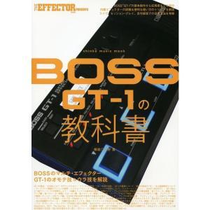 シンコーミュージック / シンコー・ミュージック・ムック THE EFFECTOR BOOK PRESENTS BOSS GT-1の教科書|ikebe