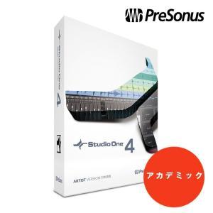 PreSonus Studio One 4 Artist 日本語版 【アカデミック版】