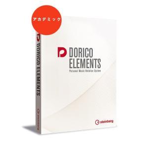 Steinberg DORICO Elements(アカデミック版)|ikebe