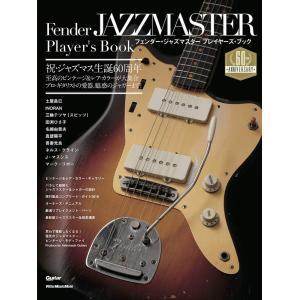 リットーミュージック / フェンダー・ジャズマスター・プレイヤーズ・ブック|ikebe