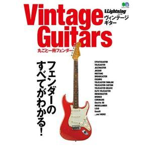 エイ出版社 / 別冊Lightning Vol.186 Vintage Guitars 丸ごと一冊フェンダー|ikebe