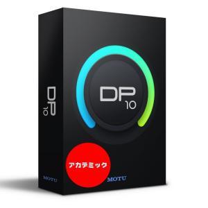 MOTU DP10 アカデミック版 (Digital Performer 10 EDU)|ikebe