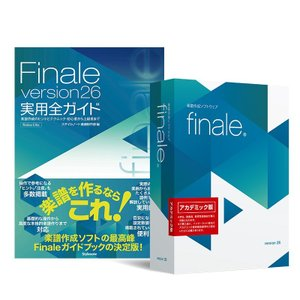 MAKE MUSIC ! / Finale 26 (アカデミック版) ガイドブック付属|ikebe