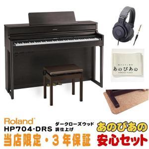 【当店限定・3年保証】Roland / HP704-DRS(ダークローズウッド調仕上げ)(数量限定 ...