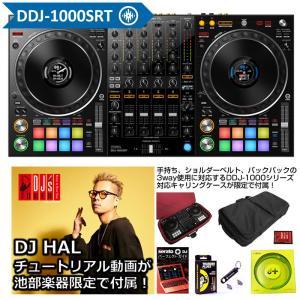 Pioneer DJ DDJ-1000SRT【台数限定Serato DJ Suite付き】【今なら豪...