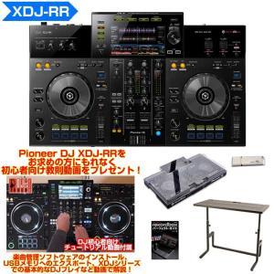 Pioneer DJ / XDJ-RR + DJテーブル SET(専用保護カバー&教則動画&rekordbox解説本&USBメモリ付属)(数量限定ノベルディプレゼント) イケベ楽器店
