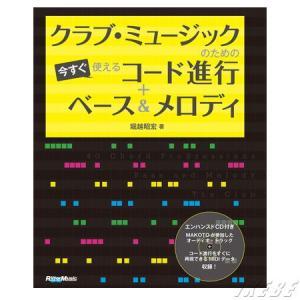 (書籍) クラブ・ミュージックのための今すぐ使えるコード進行+ベース&メロディ ikebe