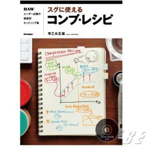 (書籍) スグに使えるコンプ・レシピ ikebe