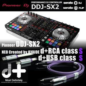 Pioneer DDJ-SX2 + Oyaide RCA + USB ケーブルセット(Serato PITCH 'N TIME DJライセンス付属)|ikebe