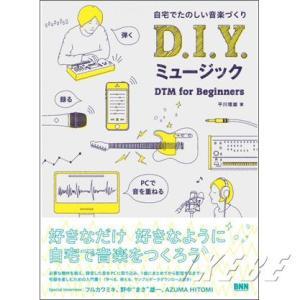 (書籍) 自宅でたのしい音楽づくり D.I.Y. ミュージック
