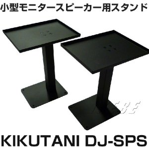 KIKUTANI DJ-SPS