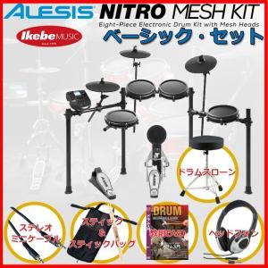 ALESIS / NITRO MESH KIT Basic Set