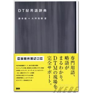DTM用語辞典