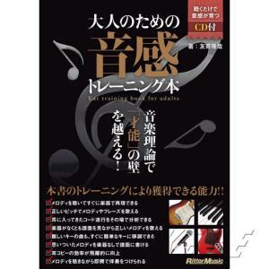 (書籍) 大人のための音感トレーニング本...
