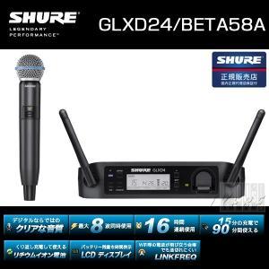SHURE (シュア) GLXD24/BETA58 (デジタルワイヤレスマイク) (国内正規2年保証...
