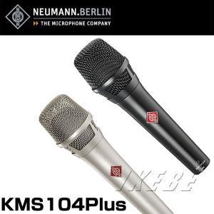 ■女性ボーカルに最適なノイマンのハンドヘルド・マイクロフォン。  KMS104PLUSは従来のKMS...