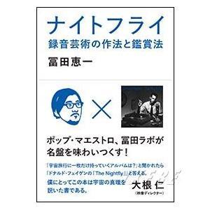 (書籍)  冨田恵一 / ナイトフライ 録音芸術の作法と鑑賞...