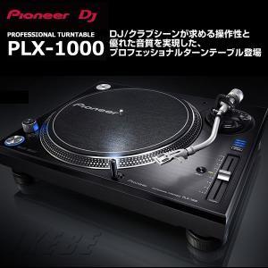 (2大特典プレゼント) Pioneer DJ PLX-1000|イケベ楽器店