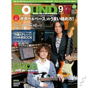 SOUND DESIGNER (サウンドデザイナー) 2010年 09月号