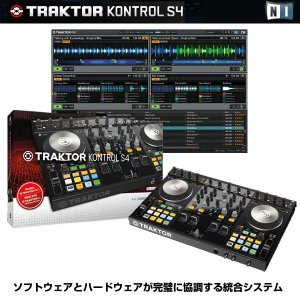 Native Instruments TRAKTOR KONTROL S4 MK2 (プライスダウン)