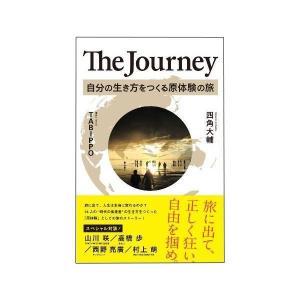 メーカー直送品 The Journey 自分の生き方をつくる原体験の旅 0500101000064