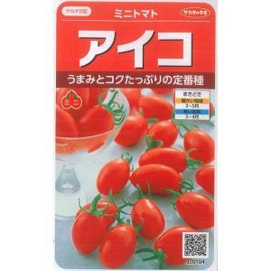 野菜種 ミニトマト アイコ 17粒 サカタ交配|ikedagreen