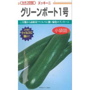 カネコ種苗 ズッキーニ 種 グリーンボート1号 10粒