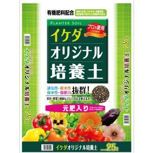 家庭菜園用土 イケダオリジナル培養土 25L