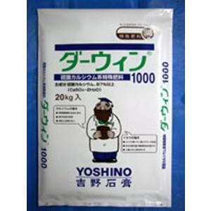 吉野石膏 硫酸カルシウム系 特殊肥料 ダーウィン1000 20kg
