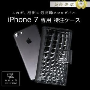 【池田工芸】日本最大のクロコダイル専門店が贈るCrocodile iPhone7専用特注ケースBOOK(クロコダイル アイフォン7スマホケース)【6月10日頃出荷】|ikedakohgei